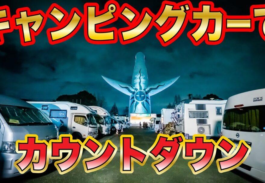 『カウントダウンイベント2020in万博公園』タックルさんのレポート動画UP!