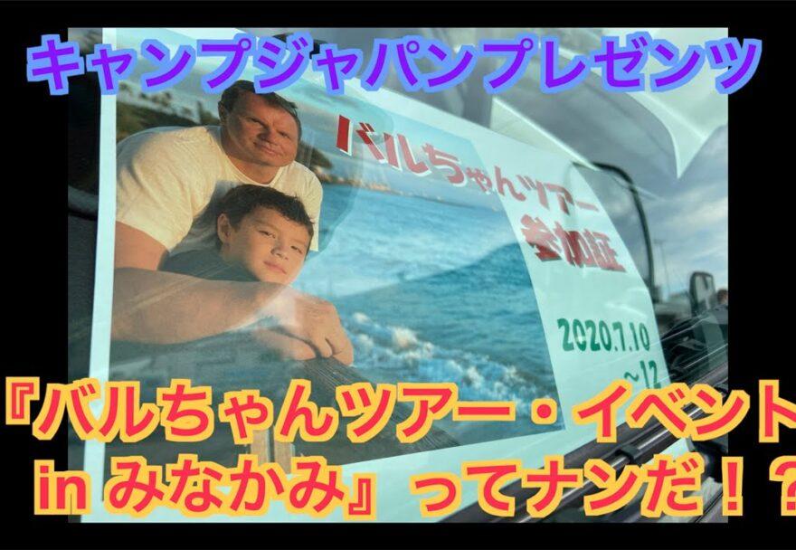 『バルちゃんツアーイベント in みなかみ』さいばさんのレポート動画UP!