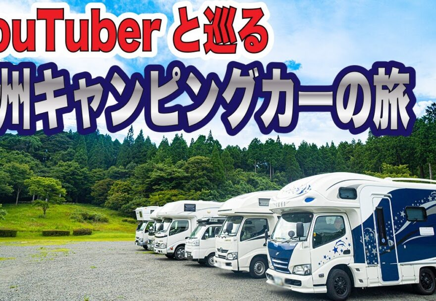 『NO密くるま旅・ユーチューバーと巡る九州朝倉』ツアー・タックルさんレポート動画UP!