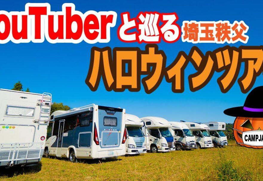 『GO TOクルマ旅・紅葉の秩父』ツアー・タックルさんのレポート動画UP!