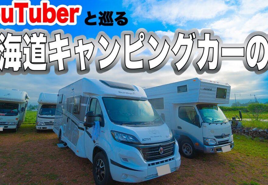 『NO密くるま旅・ユーチューバーと巡る北の大地』ツアー・タックルさんレポート動画UP!