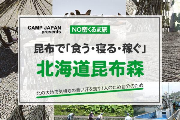 食う・寝る・稼ぐ『北海道昆布森』ツアー参加受付スタート!