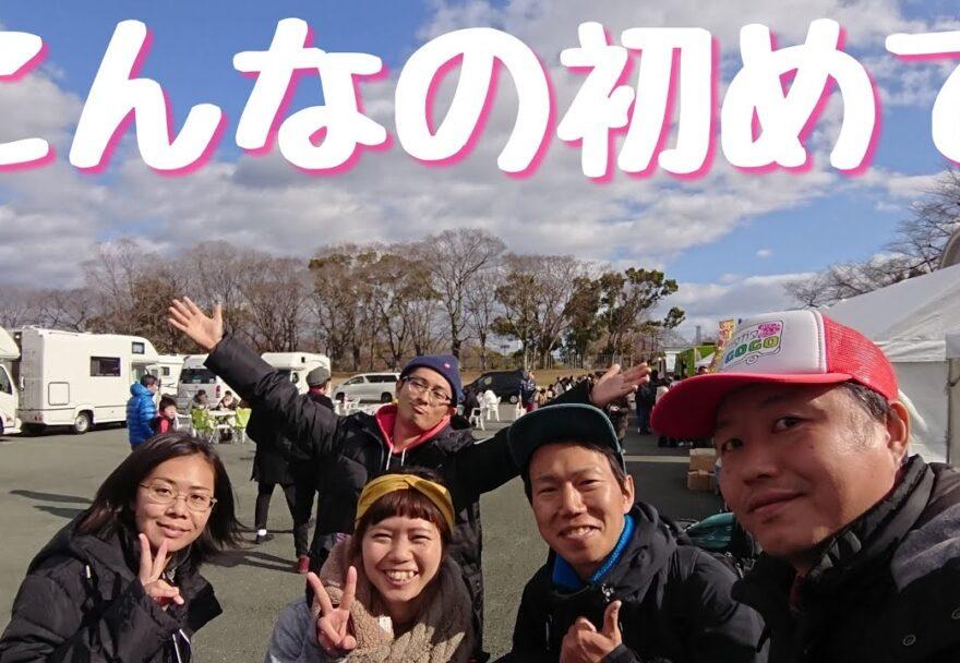 『カウントダウンイベント2020in万博公園』ガタガタGOGOさんのレポート動画UP!