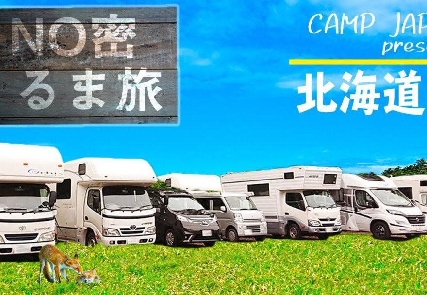 『NO密くるま旅・ユーチューバーと巡る北の大地』ツアー・ガタガタGOGOさんレポート動画UP!