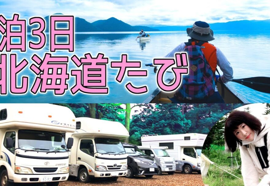 『NO密くるま旅・ユーチューバーと巡る北の大地』ツアー・うめのさんレポート動画UP!