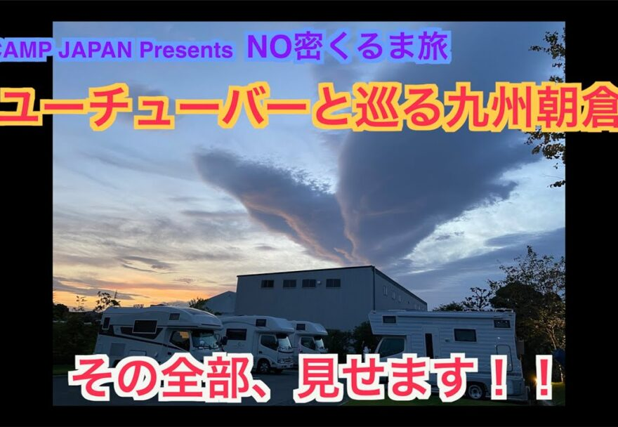 『NO密くるま旅・ユーチューバーと巡る九州朝倉』ツアー・さいばしんさんレポート動画UP!