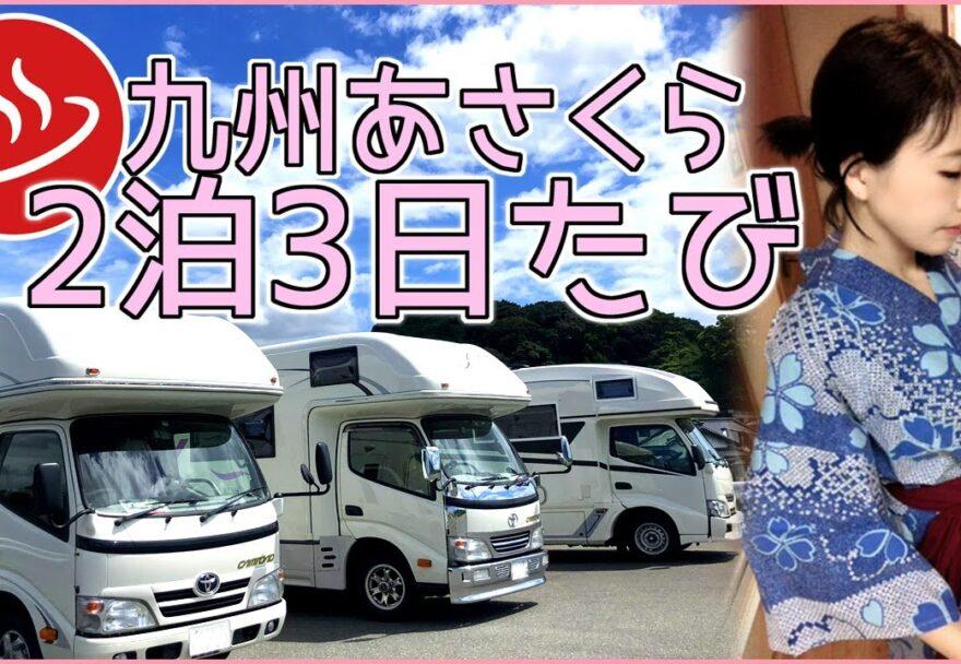 『NO密くるま旅・ユーチューバーと巡る九州朝倉』ツアー・うめのさんレポート動画UP!