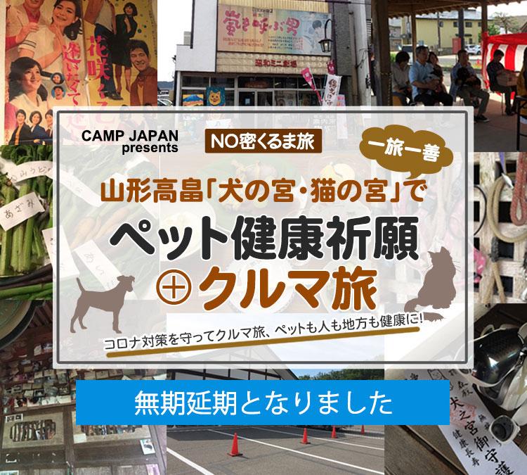 【無期延期のお知らせ】山形高畠「犬の宮・猫の宮」で ペット健康祈願+クルマ旅ツアー