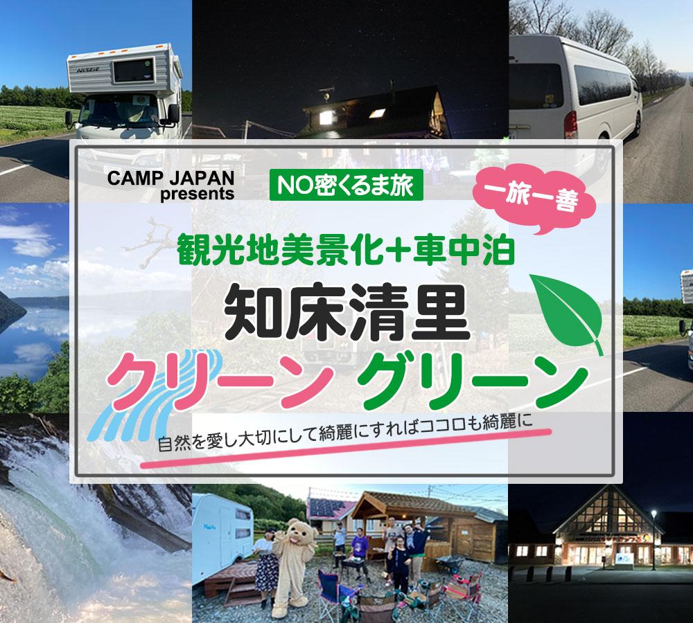 """知床清里""""クリーングリーン"""" 観光地美景化+車中泊ツアー参加受付スタート!"""