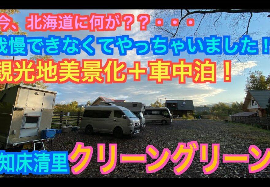 """知床清里""""クリーングリーン"""" 観光地美景化+車中泊ツアー・さいばしんさんレポート動画UP!"""